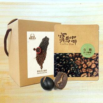 【獨家商品】黑豆咖啡(濾掛式,嘗鮮4入)