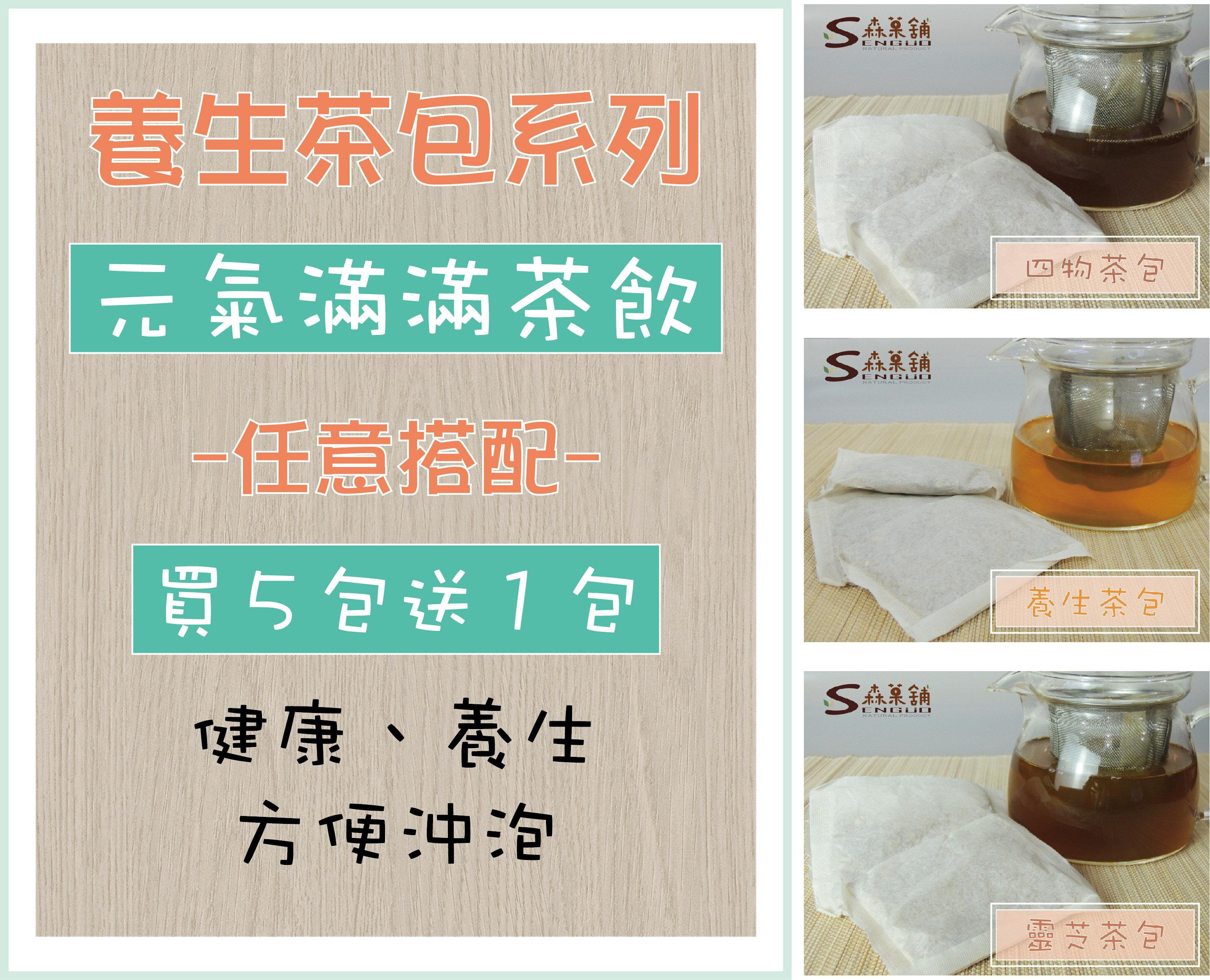 ~  茶飲系列~任意 買五送一~四物茶包、養生茶包、靈芝茶包、牛蒡茶包 ~健康養生茶飲~