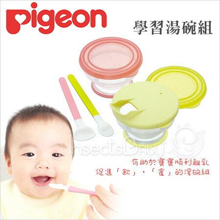 ~蟲寶寶~~ Pigeon~有助寶寶順利離乳 貝親 學習湯碗組 二入 5~6M