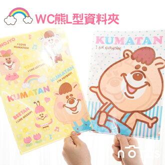 NORNS 【WC熊L型資料夾】正版WC熊 kumatan kuma糖 若槻千夏