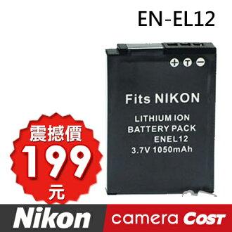 【199爆殺電池】NIKON EN-EL12 副廠電池 一年保固 14天新品不良換新