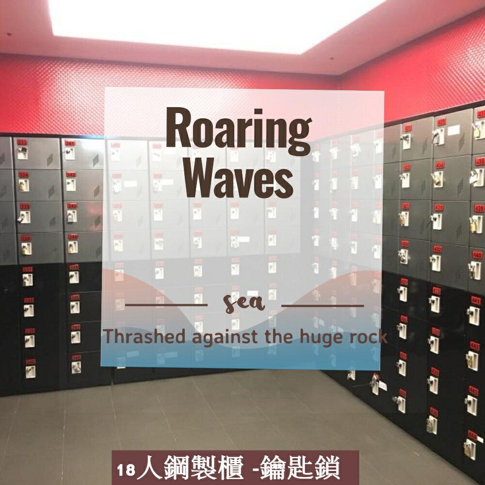 18人鋼製櫃 -鑰匙鎖/置物櫃/收納櫃/員工置物櫃