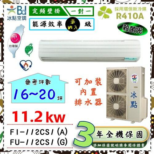 【冰點空調】16-20坪11.2kw約5噸定頻單冷分離式冷氣機《112CS1》全機3年保固,可加裝內置排水器