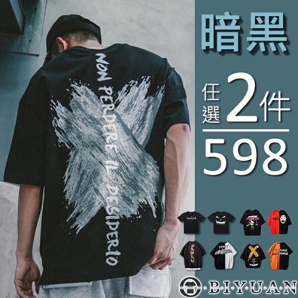 黑潮任選2件598【SRP598】OBIYUAN寬版落肩印花五分袖假兩件短袖上衣組合包