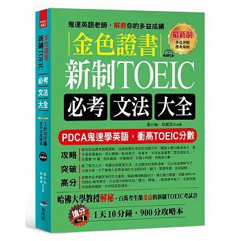 (11)金色證書:新制TOEIC必考文法大全(附--衝高L&R分數頻考單字MP3)(布可屋)