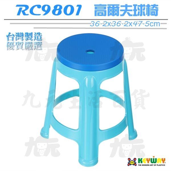 【九元生活百貨】聯府RC9801高爾夫球椅47cm藍防滑椅塑膠椅椅子