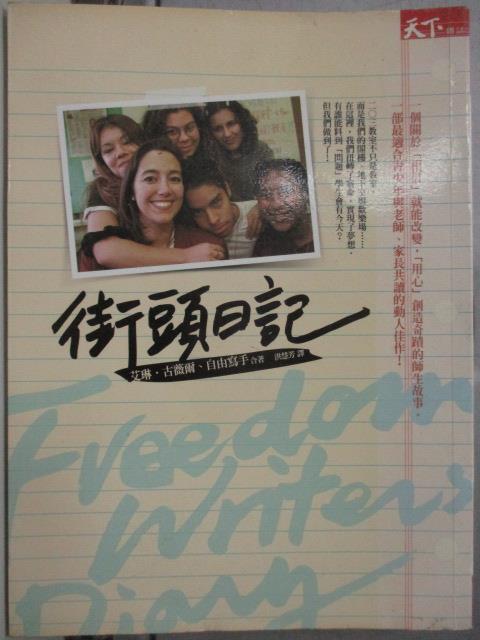 【書寶二手書T8/心靈成長_YCO】街頭日記_艾琳.古薇爾