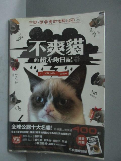 ~書寶 書T8/寵物_JAP~不爽貓的超不爽日記_Grumpy Cat 作   曾慧敏譯