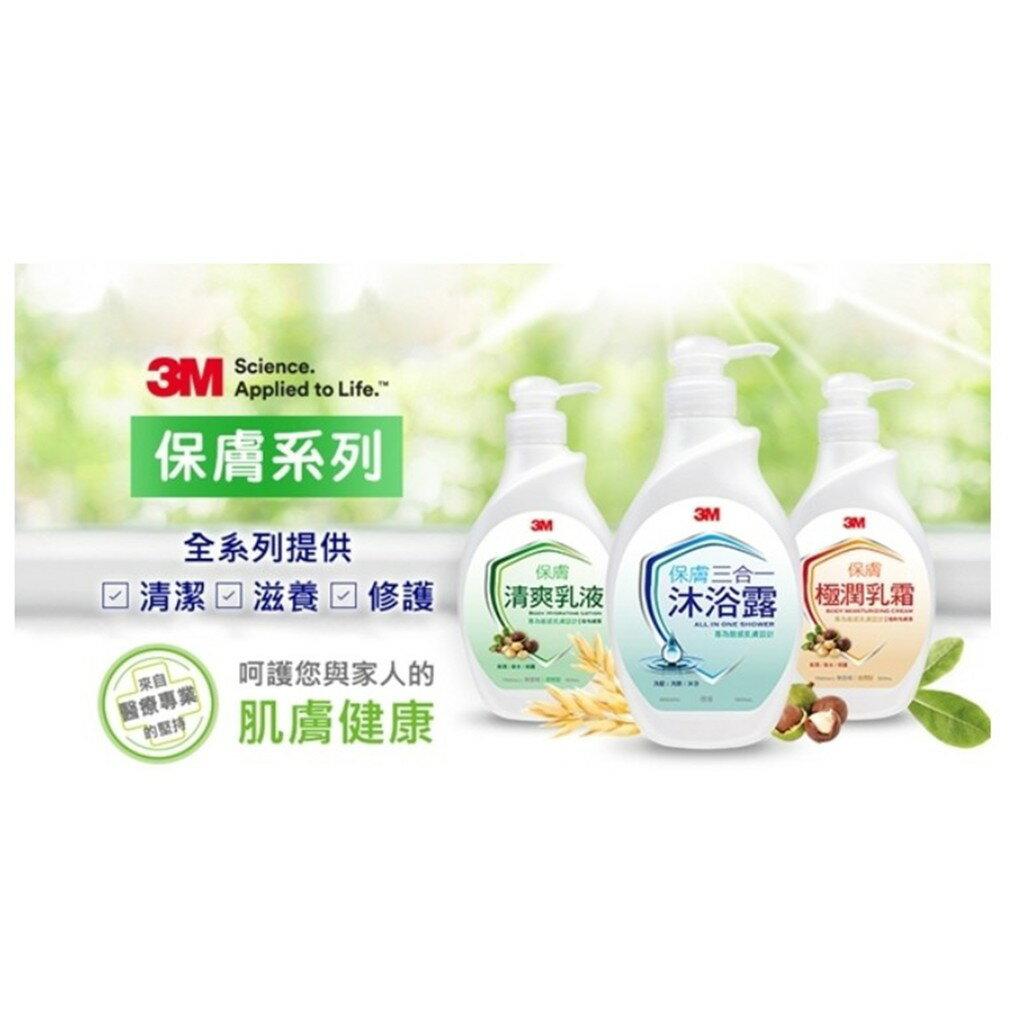 【醫護寶】沐浴露 清爽乳液 極潤乳霜 3M 保膚系列