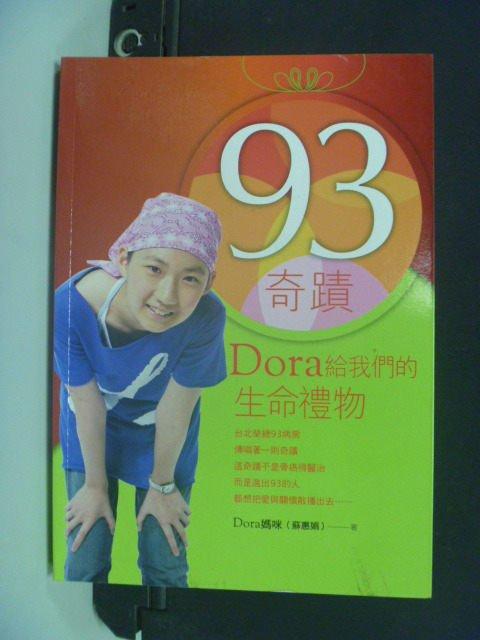 【書寶二手書T7/勵志_GDP】93奇蹟:Dora給我們的生命禮物_蘇惠娟
