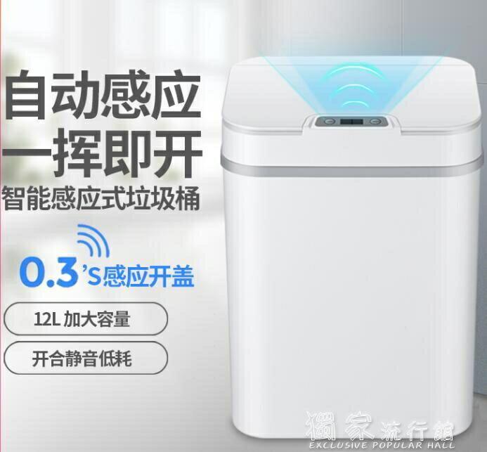 智慧垃圾桶智慧垃圾桶家用客廳衛生間廚房創意自動感應帶蓋廁所電動拉圾桶筒YJT 【交換禮物】