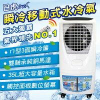 清涼水冷氣給你水感十足推薦到酷寒戰士移動式水冷氣35L【樂福地生活館 】就在樂福地生活館推薦清涼水冷氣給你水感十足