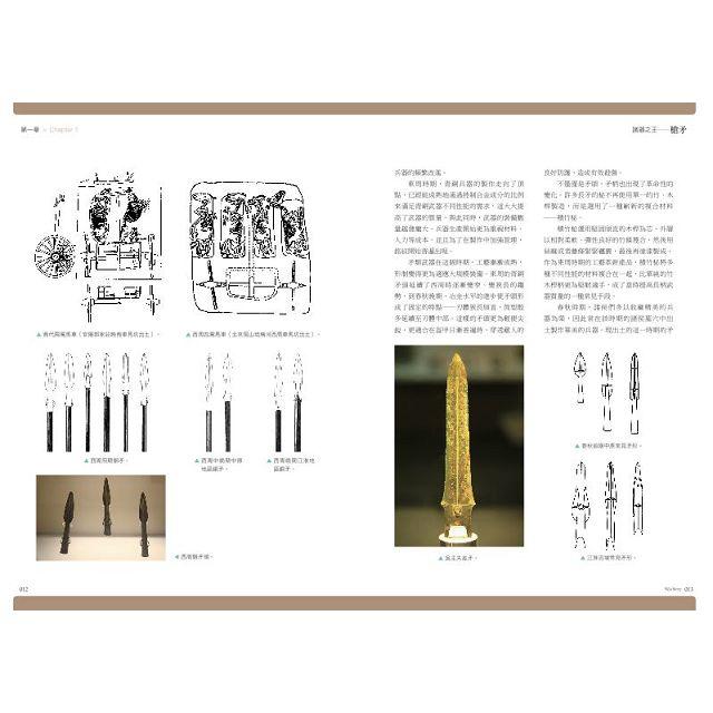 戰略.戰術.兵器事典Vol.23 中國實戰兵器圖鑑 4