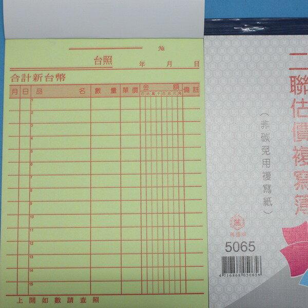 萬國牌 5065 二聯複寫簿 36開直式估價單^(22組^) 一包20本入^~定24^~^