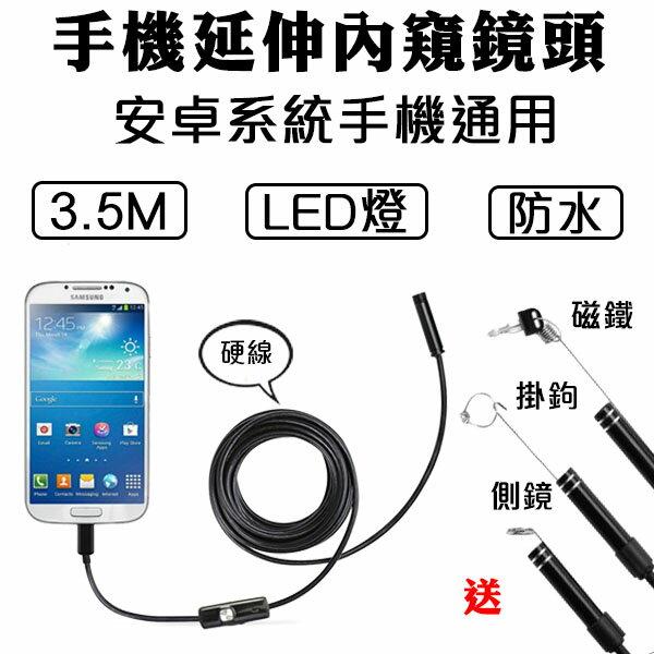 手機防水內窺鏡 3.5米硬線 送配件 延伸鏡頭 內視鏡 蛇管 攝像機 水電 汽車維修 安卓 OTG【coni shop】