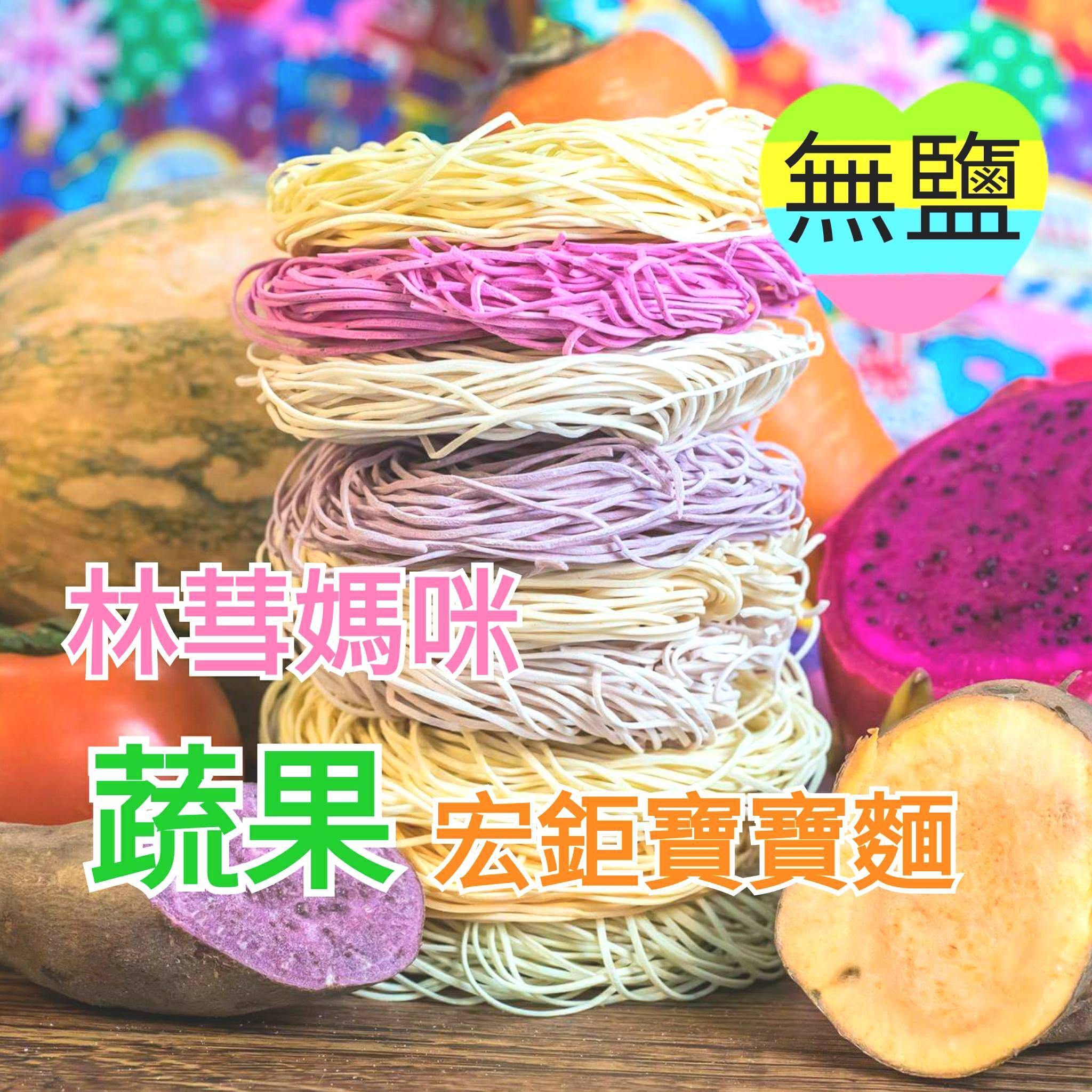 無鹽寶寶麵-蔬果系列 (6入,168g±4.5%/包)副食品 南瓜 紅蘿蔔 紫地瓜 雞蛋 紫山藥 芋頭 海菜 紅地瓜 黃金地瓜 紅甜椒