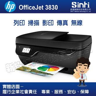 HP OfficeJet 3830 All-in-One 列印/影印/掃描/傳真/無線 商用噴墨多功能事務機(OJ3830)