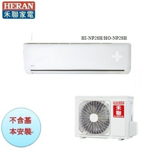 下單折1400元【禾聯冷氣】2.8KW 5-7坪 一對一變頻冷暖空調《HI/HO-NP28H》年耗電854全機7年保固
