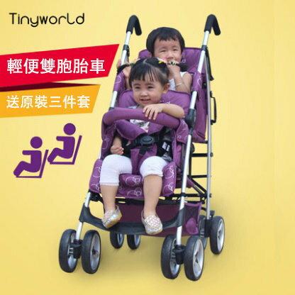 TINYWORLD雙人推車 雙胞胎推車~六甲媽咪~