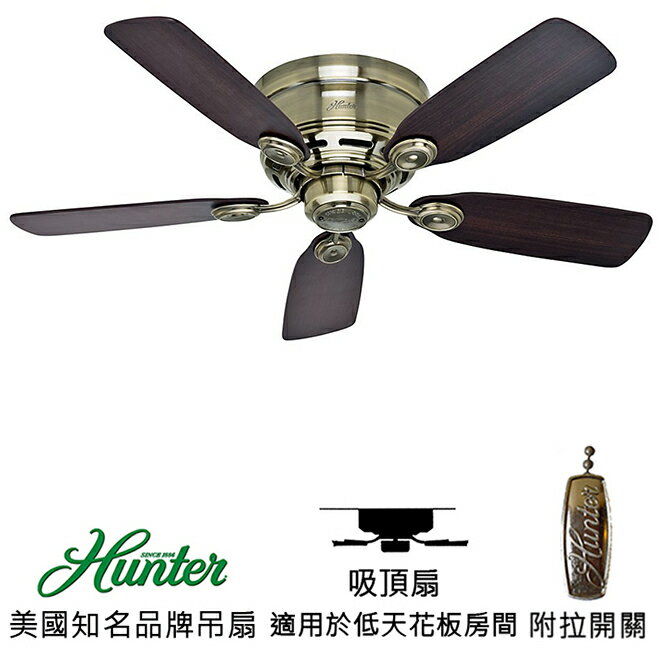 <br/><br/>  [top fan] Hunter Low Profile IV 42英吋吸頂扇(51062)古銅色<br/><br/>