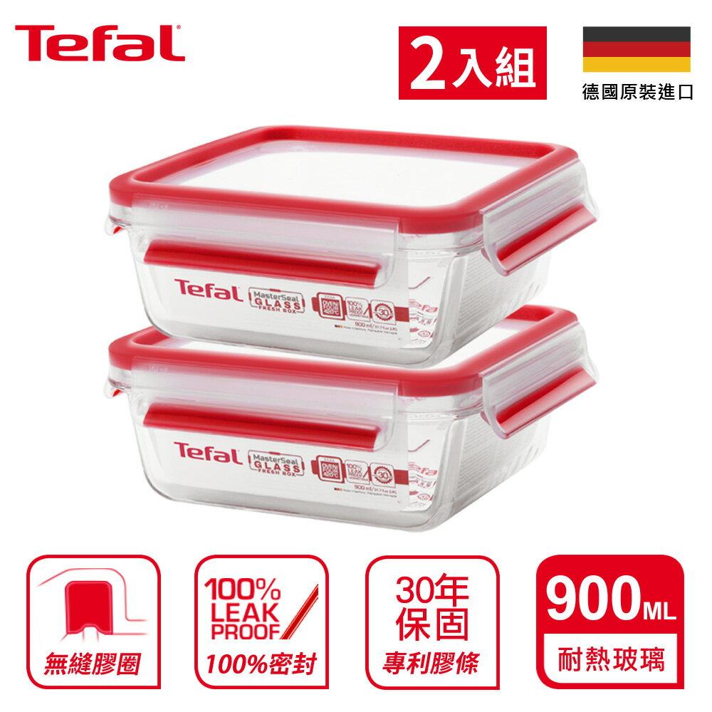 Tefal法國特福 德國EMSA原裝 無縫膠圈耐熱玻璃保鮮盒 900ML (100%密封防漏) SE-K3010312(2入組)