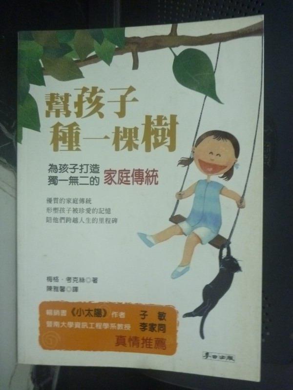 【書寶二手書T9/家庭_JMQ】幫孩子種一棵樹_陳雅馨, 梅格‧考克