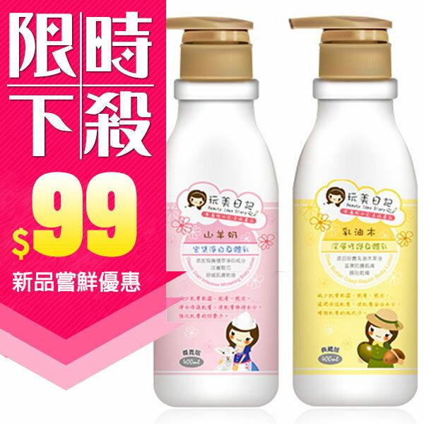 玩美日記 山羊奶密集淨白/乳油木深層修護身體乳(400ml)【AN SHOP】