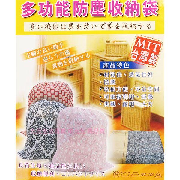 【九元生活百貨】多功能防塵收納袋棉被收納袋束口袋