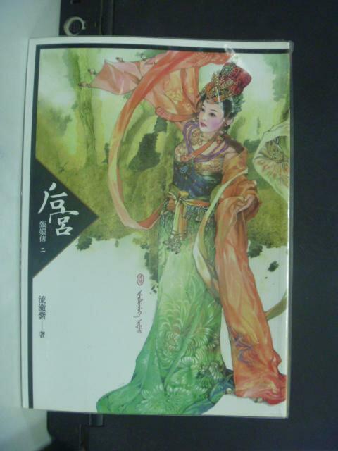【書寶二手書T5/一般小說_NGX】後宮:甄嬛傳(二)_流瀲紫