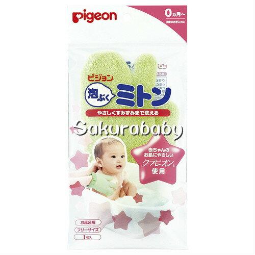 貝親 日本製 嬰兒洗澡手套 洗澡刷 洗澡海綿 _櫻花寶寶