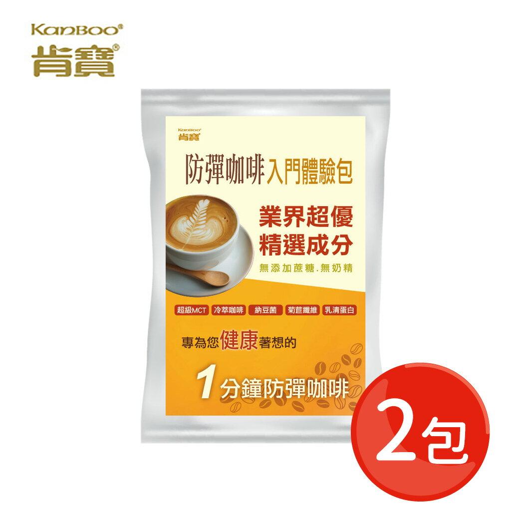 【肯寶KB99】防彈咖啡入門體驗包 (2包入)