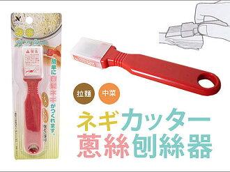 BO雜貨【SV3104】日本設計 7刀刃刨絲刀 切蔥絲 刨器 刨絲器 切菜器 切片 切絲 刨刀