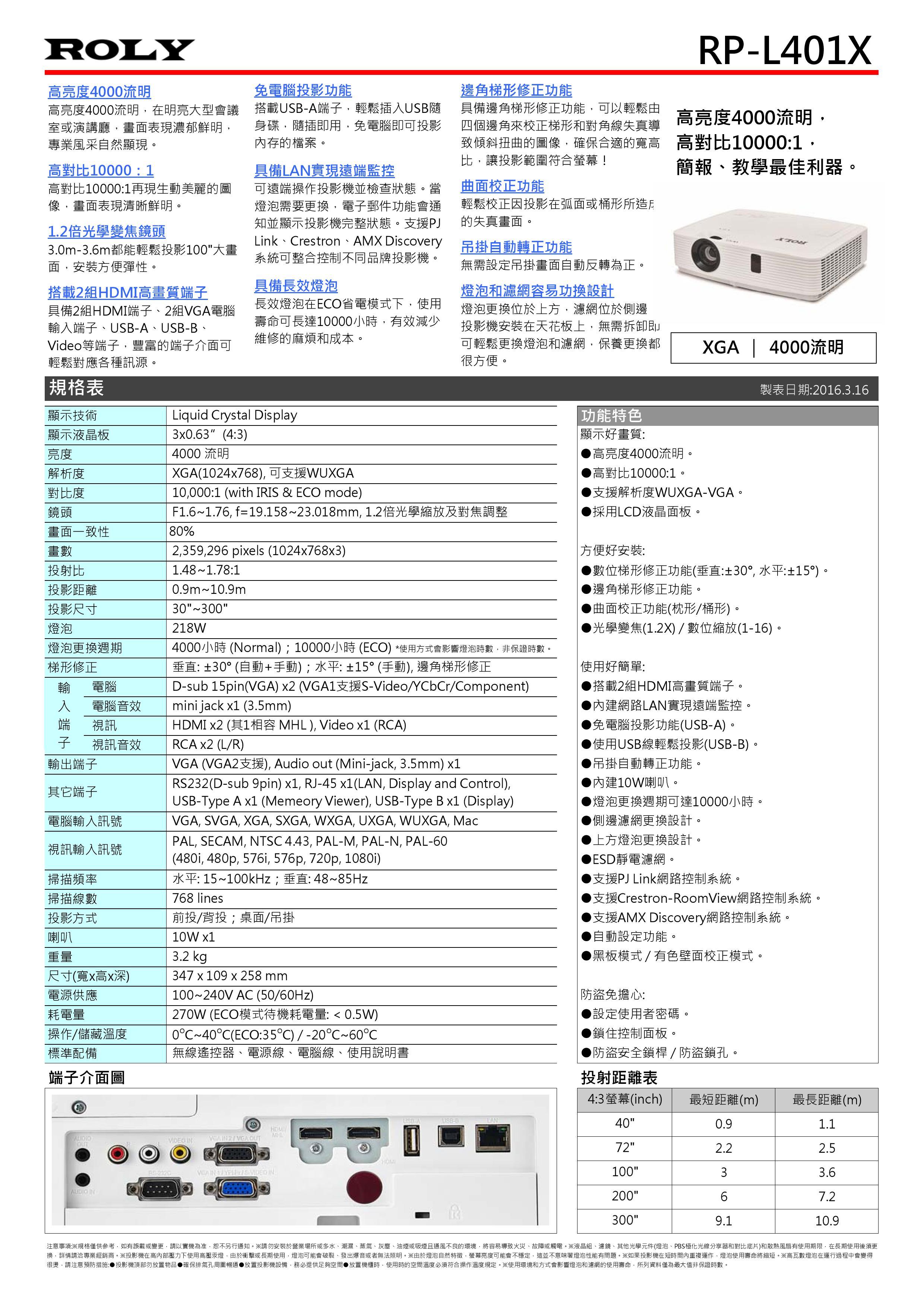 AviewS-ROLY RL-L401X投影機/4000流明/XGA/LCD 1