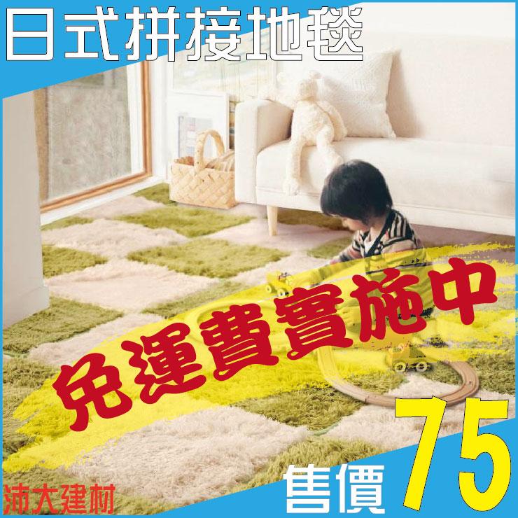 《沛大建材》$75 日式拼接地毯 防滑地毯 超柔軟絲絨地毯 防滑地毯 地墊 巧拼 現貨 棉柔 絲毛地毯