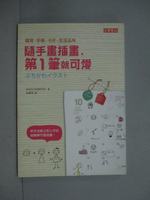 ~書寶 書T1/藝術_KOW~隨手畫插畫第一筆就可愛_王岑文 Hiromi SHIMADA