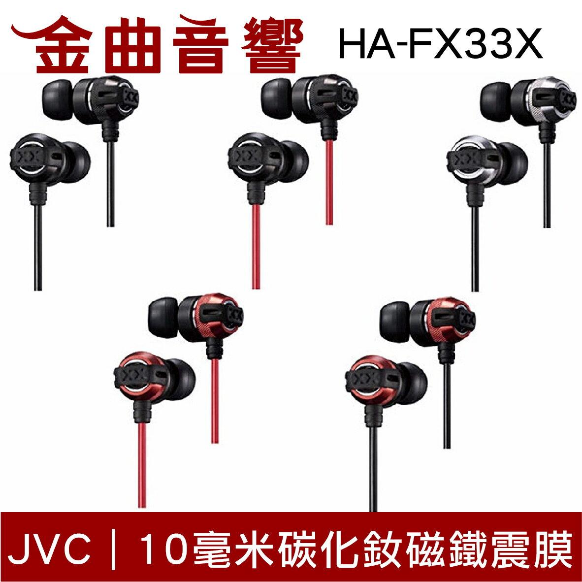 JVC 超重低音系列 HA-FX33X 噪音隔離 FX3X後繼款 | 金曲音響