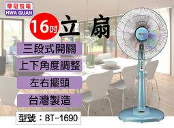 【尋寶趣】16吋立扇 90W 底盤加重 三段開關 上下角度調整 左右擺頭 電風扇 電扇 立扇 台灣製 BT-1690