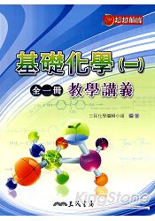 高中基礎化學(一)全一冊教學講義