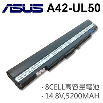 ASUS 8芯 日系電芯 A42-UL50 電池 U30  U33 U35 U43 U45  U45JC U52 U53 PL30JT PL80JT PRO32 PRO32A PRO34