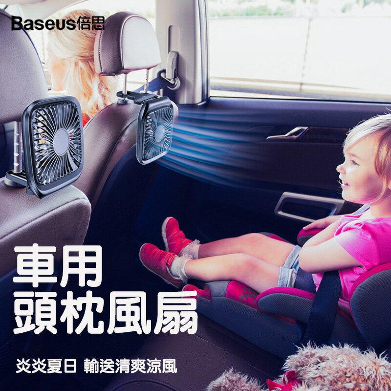 【現貨】倍思 車用頭枕汽車風扇 車用多功能後座 後排風扇 貨車風扇 迷你小風扇 車內降溫神器408O15