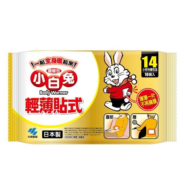 *健人館* 小白兔暖暖包 14小時 貼式暖暖包 10片/包