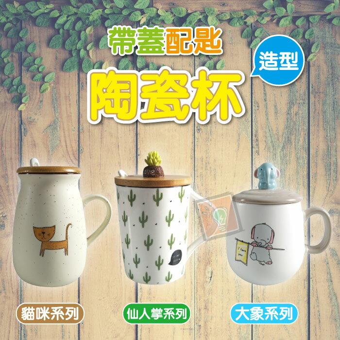 ORG《SD1394b》帶攪拌湯匙 造型 仙人掌 大象 帶蓋 馬克杯 陶瓷杯 玻璃杯 咖啡杯 杯子 廚房用品 附勺