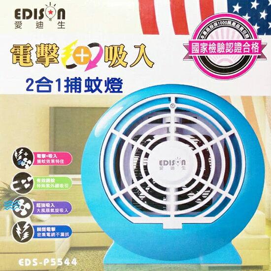 【EDISON愛迪生】強力二合一吸入電擊捕蚊燈EDS-P5544