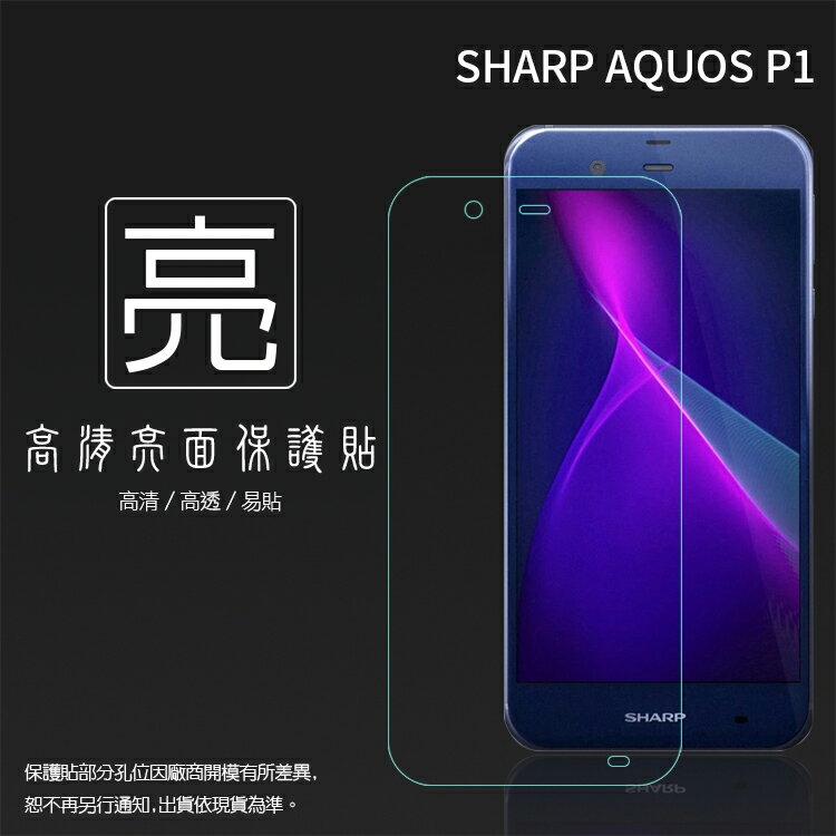 亮面螢幕保護貼 Sharp AQUOS P1 保護貼 亮貼 亮面貼