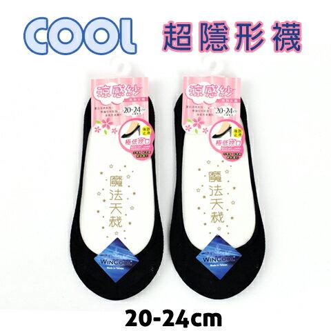 【esoxshop】涼感超隱形襪止滑透氣WINCOOL魔法天裁宜羿