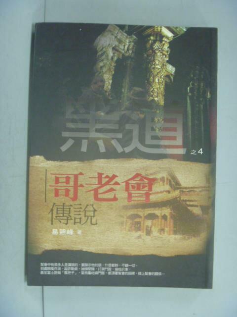 ~書寶 書T9/一般小說_LEG~哥老會傳說:黑道之IV-人物傳奇系列12_易照峰