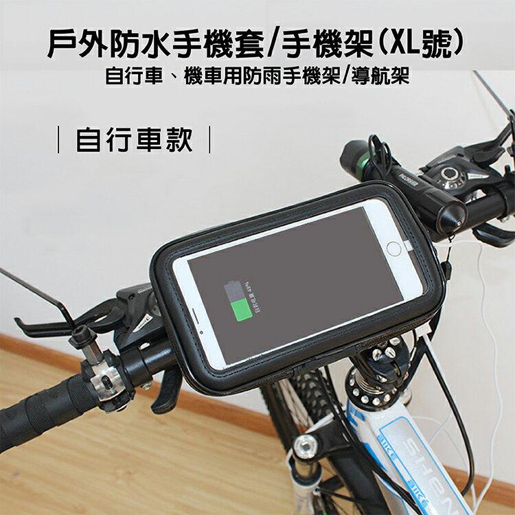 攝彩@手機防水架-(自行車款)XL號 防水 防震 重機 腳踏車 單車 手機架 導航架 手機包 防水套 導航必備