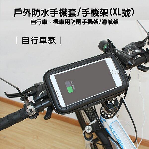 攝彩@手機防水架-(自行車款)XL號防水防震重機腳踏車單車手機架導航架手機包防水套導航必備