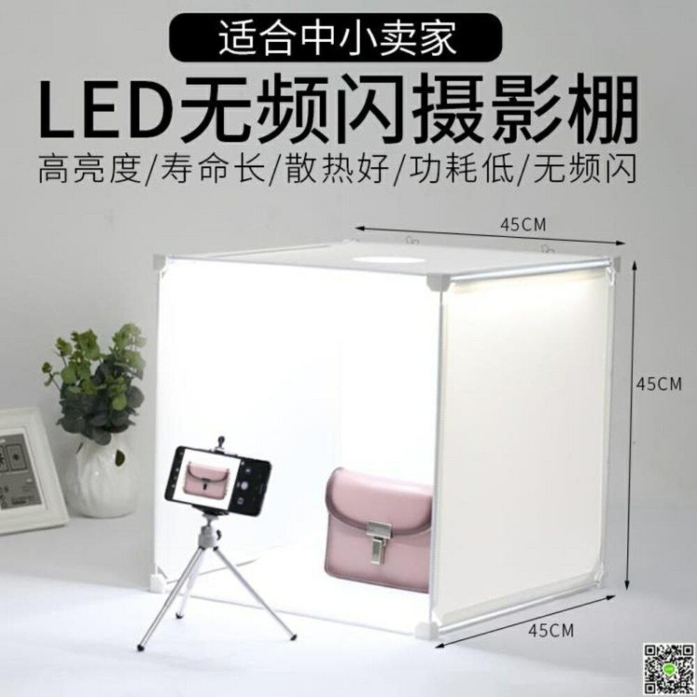 攝影補光燈 45cm小型LED攝影棚 補光套裝 拍攝拍照燈箱柔光箱簡易攝影道具 JD 小天使