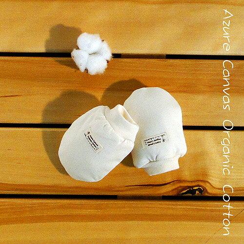 【淘氣寶寶】⊙藍天畫布⊙100%有機棉 嬰兒鋪棉防抓小手套,超細纖維鋪棉,保暖可愛,台灣織造